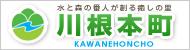 川根本町役場